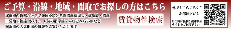 横浜賃貸物件情報